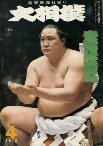 大相撲 1973年4月号