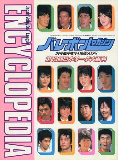 バレーボールマガジン 1986年1月号臨時増刊
