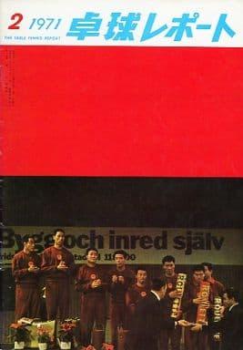卓球レポート 1971年2月号