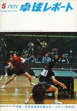 卓球レポート 1971年5月号