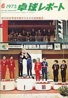 卓球レポート 1973年6月号