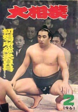 大相撲 1961年2月号