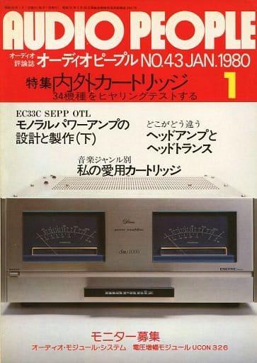 AUDIO PEOPLE オーディオ・ピープル 1980年1月号 NO.43