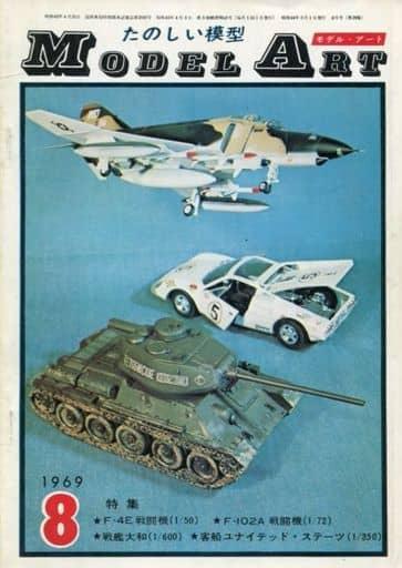 MODEL Art 1969年8月号 モデルアート
