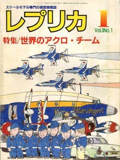 レプリカ 1987年1月号 Vol.3 No.1