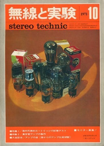 MJ 無線と実験 1971年10月号 増大号
