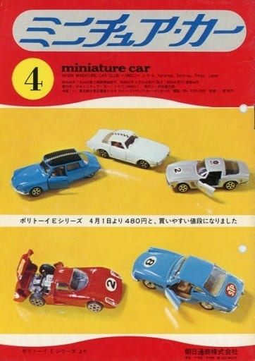 miniature car 1972年4月号 ミニチュア・カー
