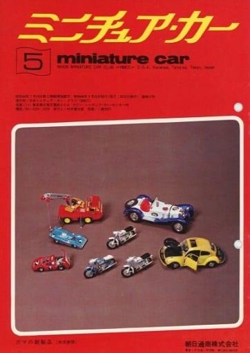 miniature car 1973年5月号 ミニチュア・カー