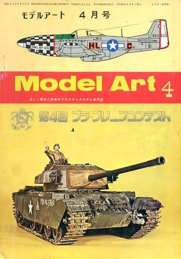 MODEL ART 1973年4月号 モデルアート
