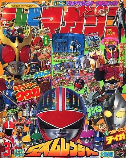 駿河屋 -<中古>付録付)テレビマガジン 2000年3月号(フィギュア ...