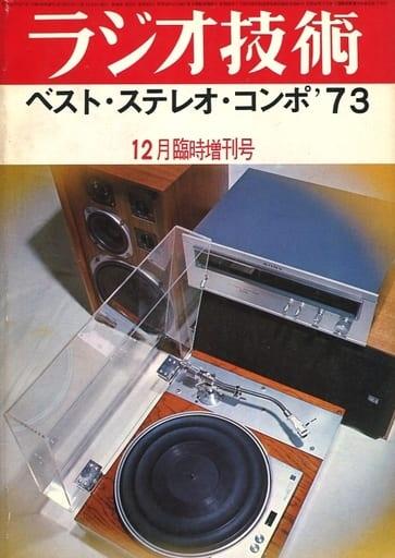 ベスト・ステレオ・コンポ'73 ラジオ技術 1972年12月臨時増刊