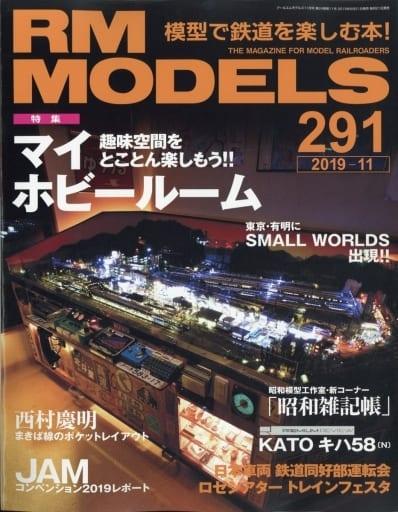 RM MODELS 2019年11月号 Vol.291