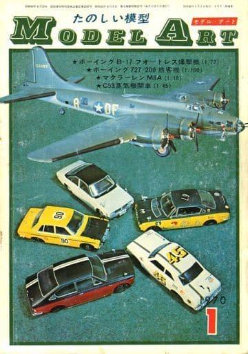 MODEL ART 1970年1月号 モデルアート