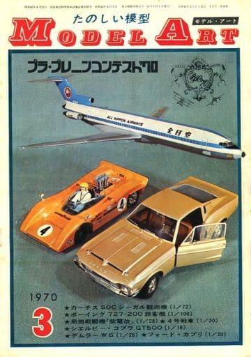 MODEL ART 1970年3月号 モデルアート