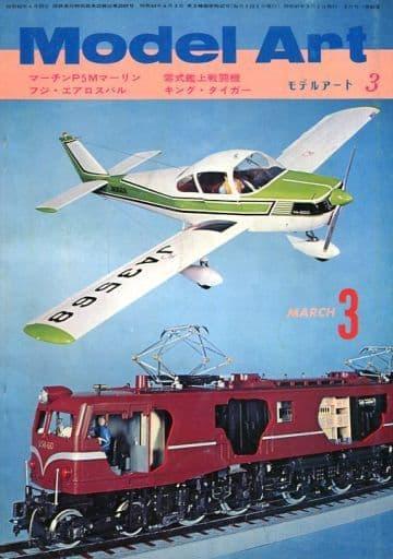 MODEL ART 1972年3月号 モデルアート