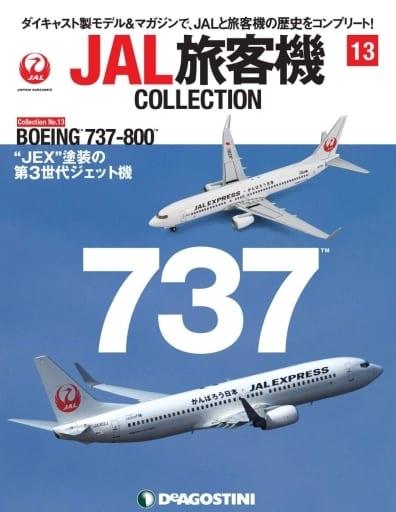 付録付)JAL旅客機コレクション 全国版 13
