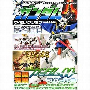 ガンダム ザ・セレクション 2008/1