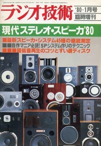 ラジオ技術 1980年1月号臨時増刊