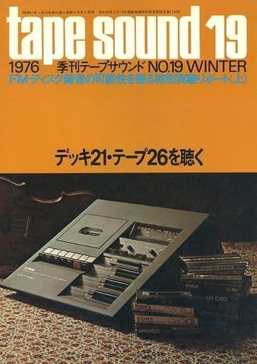 季刊 tape sound 1976年 WINTER No.19 テープサウンド