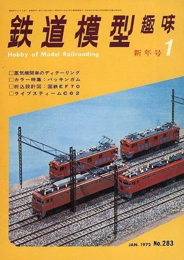 鉄道模型趣味 1972年1月号 No.283