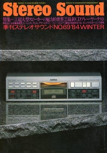 Stereo Sound 1984年 WINTER NO.69