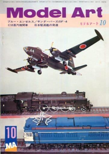 MODEL ART 1972/10 モデルアート