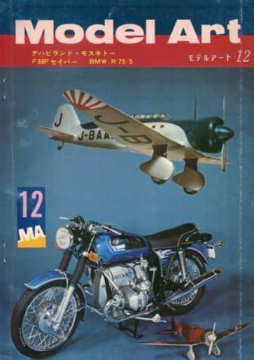 MODEL ART 1972/12 モデルアート