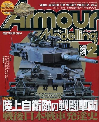 Armour Modelling 2004年2月号