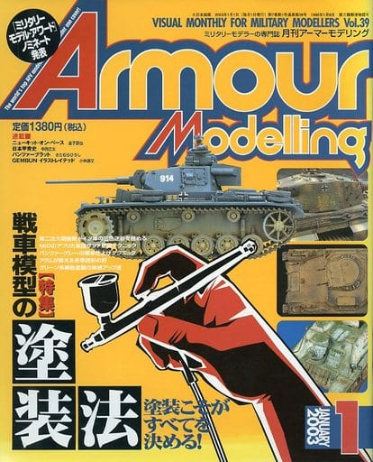 Armour Modelling 2003年1月号 Vol.39