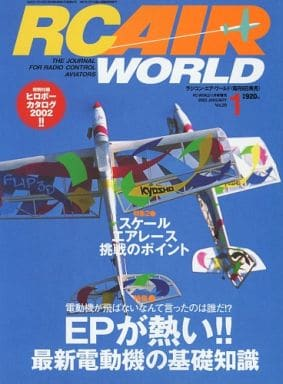 RC AIR WORLD 2002年01月号 Vol.29