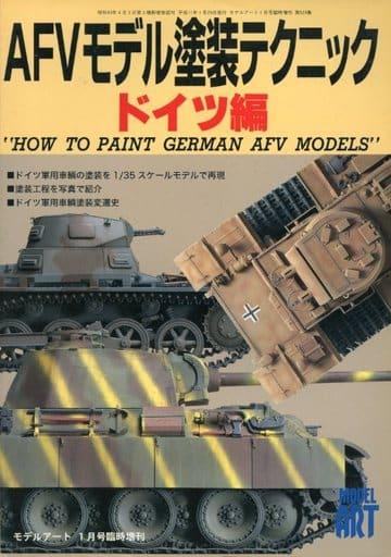 AFVモデル塗装テクニック ドイツ編 モデルアート1999年1月号臨時増刊 NO.529
