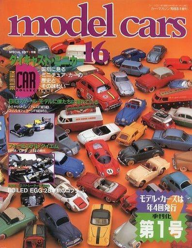 model Cars 1993年01月号 NO.16