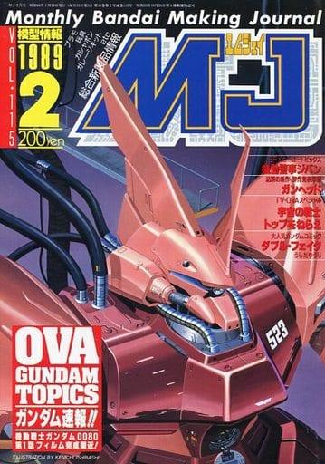 MJ 模型情報 1989年2月号 Vol.115 エムジェイ