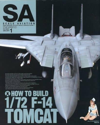 Scale Aviation 2011年1月号 Vol.77 スケールアヴィエーション