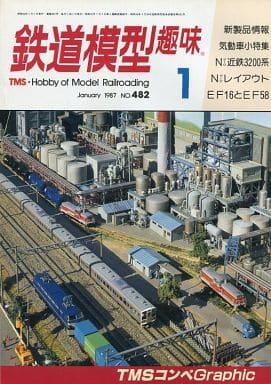 鉄道模型趣味 1987年1月号 No.482