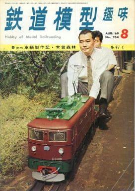 鉄道模型趣味 1969年8月号 No.254