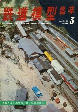 鉄道模型趣味 1973年3月号 No.297