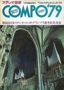 BEST STEREO COMPO'79 ステレオ芸術 01月号臨時増刊 ベスト・ステレオ・コンポ