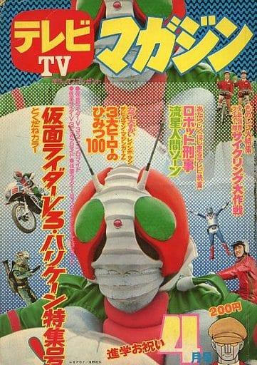 テレビマガジン 1973年4月号
