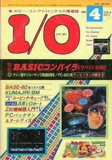 I/O 1981年4月号 アイオー