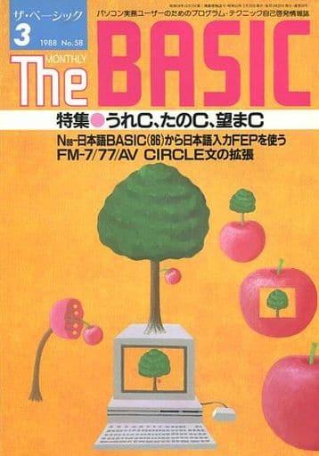 The BASIC 1988年3月号 ザ・ベーシック