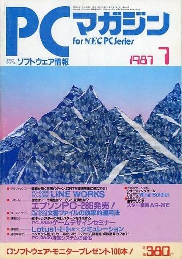 PCマガジン 1987年7月号