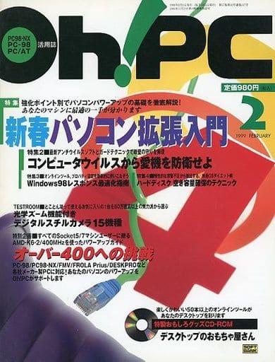 CD付)Oh! PC 1999年2月号 オー! ピーシー