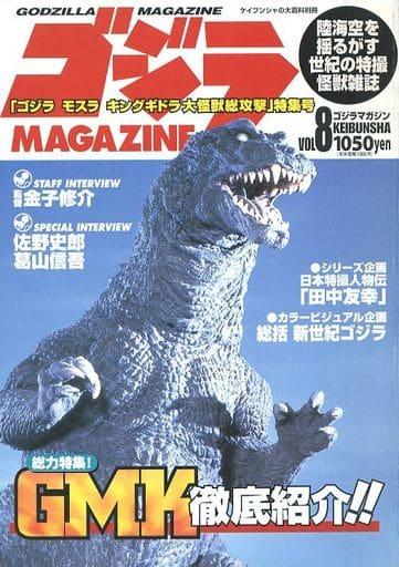 ゴジラマガジン 2002年1月号 VOL.8