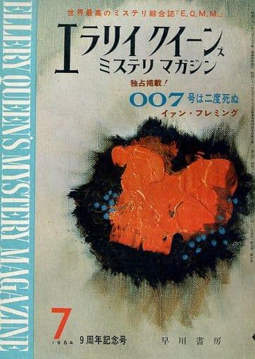 エラリイ・クイーンズ・ミステリ・マガジン 1964年7月号 No.97