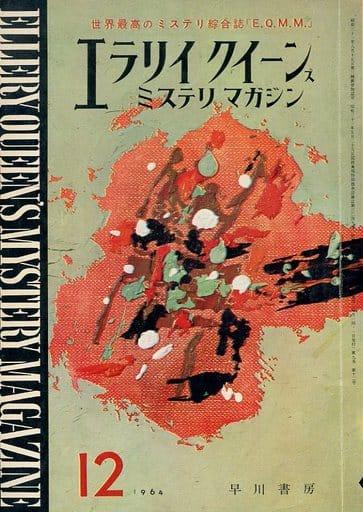 エラリイ・クイーンズ・ミステリ・マガジン 1964年12月号 No.102