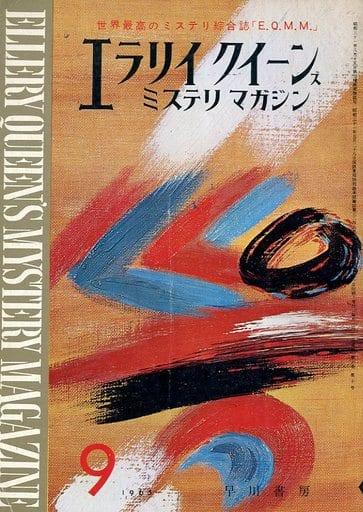 エラリイ・クイーンズ・ミステリ・マガジン 1965年9月号 No.112