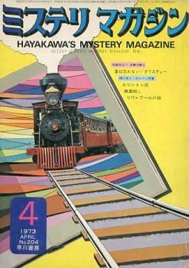 ミステリマガジン 1973年4月号 No.204