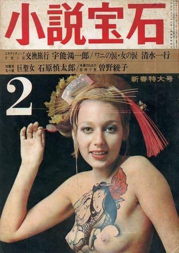 小説宝石 1971年2月号