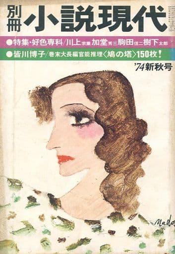 別冊小説現代 1974年 新秋号